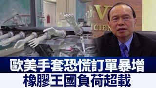 防疫買不到手套!世界最大製造商滿負荷|新唐人亞太電視|20200331