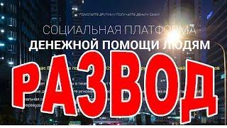 Международный фонд денежной помощи РАЗВОД ОСТОРОЖНО!!!