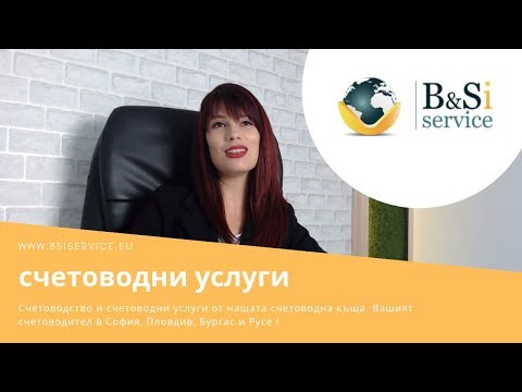 Счетоводна къща, Счетоводител, Регистрация фирма  - Счетоводни услуги