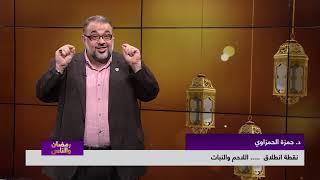 اللاحم والنبات | نقطة إنطلاق | رمضان والناس