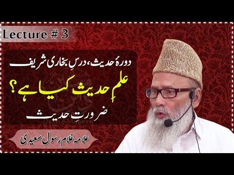 Dars e Bukhari - Elm e Hadees Kia Hai? Zaroorat e Hadees    Allama Ghulam Rasool Saeedi