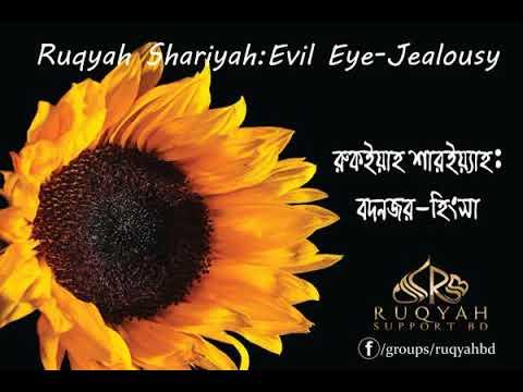 বদনজর Evil eye