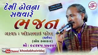 Desi Dhol na tale Bhajan (khodbhai Patel)