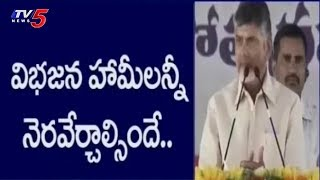 CM Chandrababu Warning to Centre Over AP Funds | TV5 News