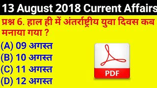 #GS-244 || 13 August 2018 Current Affairs PDF and Quiz Useful for SSC Bank RAILWAY UPPSC POLICE all