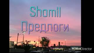 SHAMIL (ex Oskar) Предлоги
