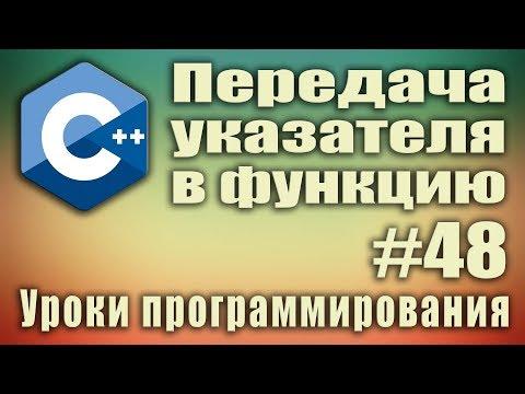 Передача параметров в функцию по указателю C++. Передача указателя в функцию си.  Урок #48