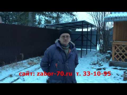 Смотреть онлайн Отзыв заборы из профлиста в Томске
