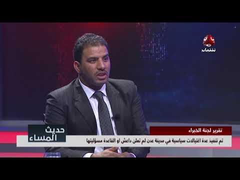 تقرير لجنة الخبراء لمجلس الامن الخاص باليمن | حديث المساء