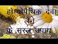 Homeopathic medicine ! How to take HOMEOPATHIC MEDICINE ??