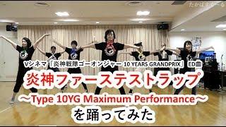 """高橋秀幸(Project.R) - KEEP """"GO-ON!"""""""
