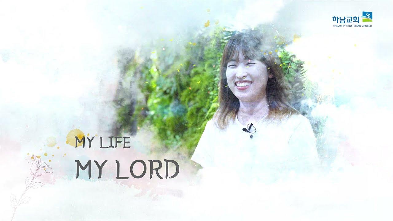 [하남교회] 나의 삶 나의 하나님 / 채희애 청년