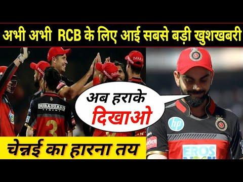 IPL 2018: अभी अभी RCB के लिए आई बड़ी खुशखबरी, अब जीतेंगे सारे मैच
