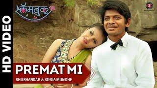 Premaat Mi | Slam Book | Shantanu Rangnekar & Ritika Shotri | Shubhankar