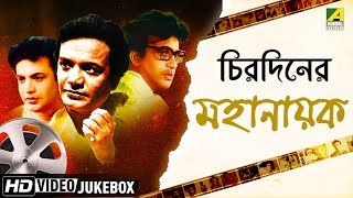 Mahanayak Uttam Kumar Special Songs | Bengali Movie Songs Video Jukebox