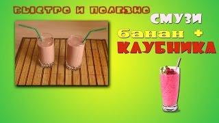 СМУЗИ - Банан+Клубника  - Простой рецепт. Для похудения и не только!