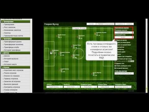 11x11 лучшая футбольная онлайн игра Интернет игра в