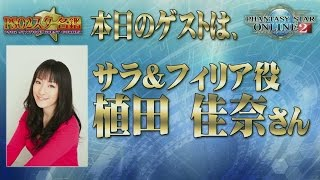 『PSO2 STATION! 』('17/2/18) 「PSO2スター名鑑:植田佳奈」 植田佳奈 検索動画 47