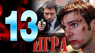 Игра 13 серия - криминальный сериал