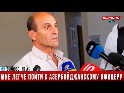 Отец армянского солдата: Нам легче найти понимание с азербайджанцами, чем с армянами