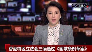 [中国新闻] 香港特区立法会三读通过《国歌条例草案》| CCTV中文国际