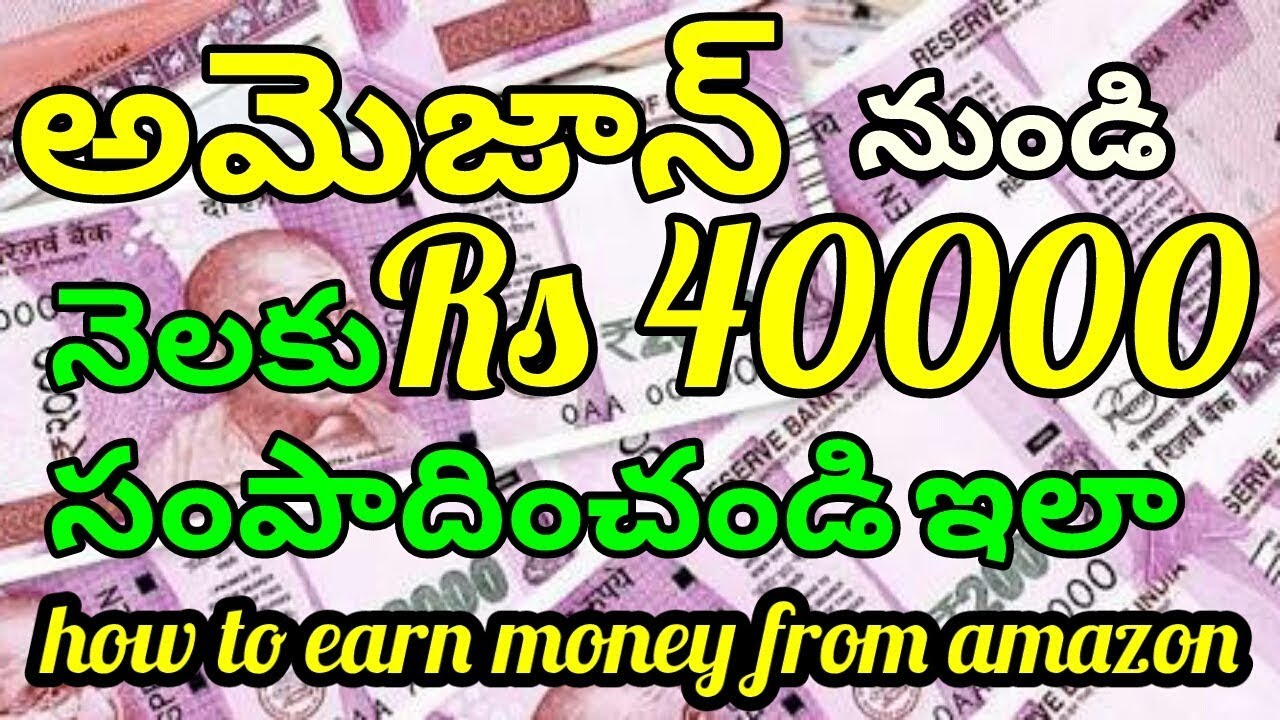 How To Earn Money From Amazon In Telugu 2017  How To Make Money Online  Fast Income 2017 By Swaroop