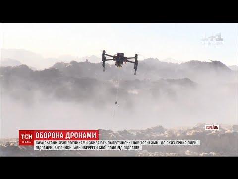 Ізраїльтяни дронами збивають повітряних зміїв з Палестини, які спричиняють пожежі