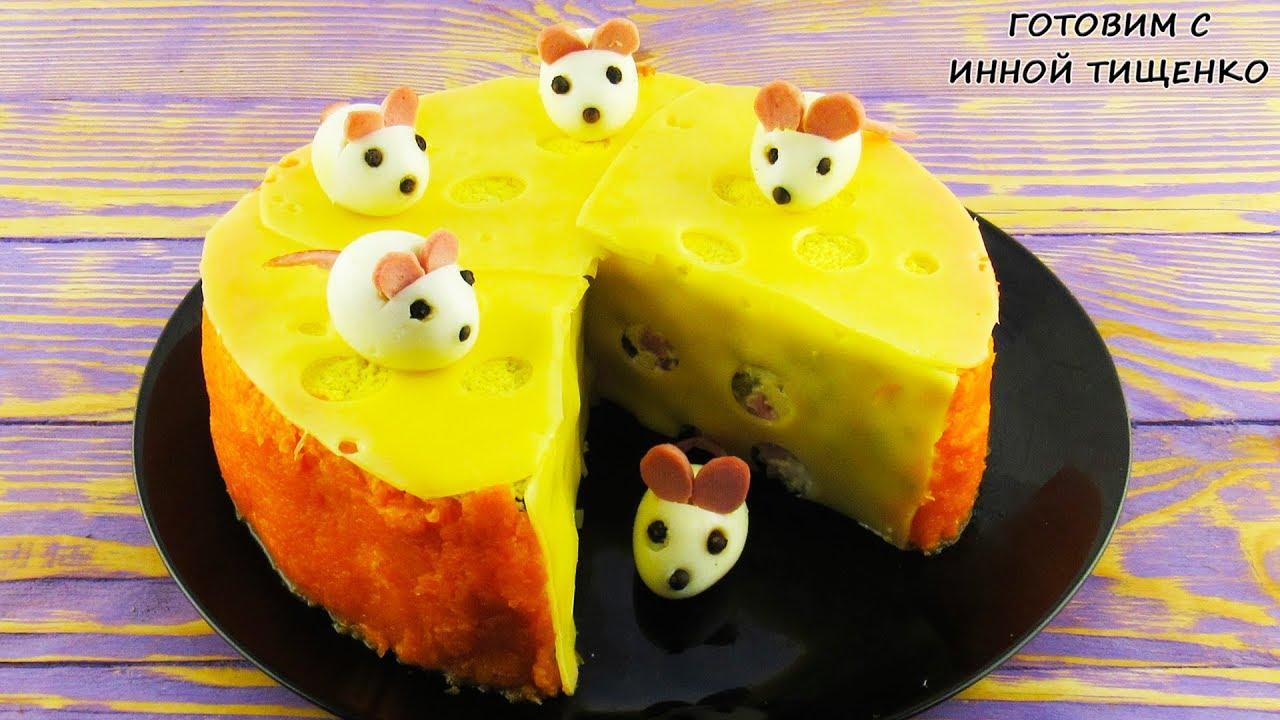 САЛАТ «Мышки на сыре» на праздничный стол! Интересное Блюдо НА НОВЫЙ ГОД 2020