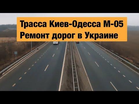 Трасса Киев-Одесса. Ремонт дорог в Киевской области.
