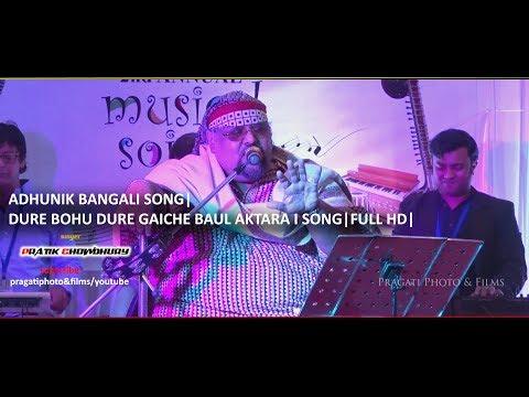ADHUNIK BENGALI SONG |  DURE BOHU DURE GAICHE BAUL AKTARAI | BY PRATIK CHOWDHURY  | FULL HD