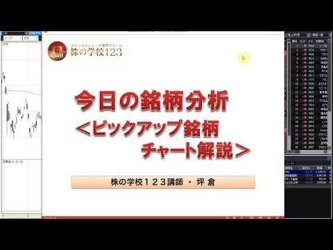 【株の学校123】(2018年10月25日)今日の銘柄分析<ピックアップ銘柄チャート解説>