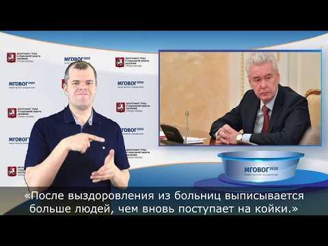 ОБРАЩЕНИЕ Мэра Москвы Сергея Собянина от 21 мая 2020 года