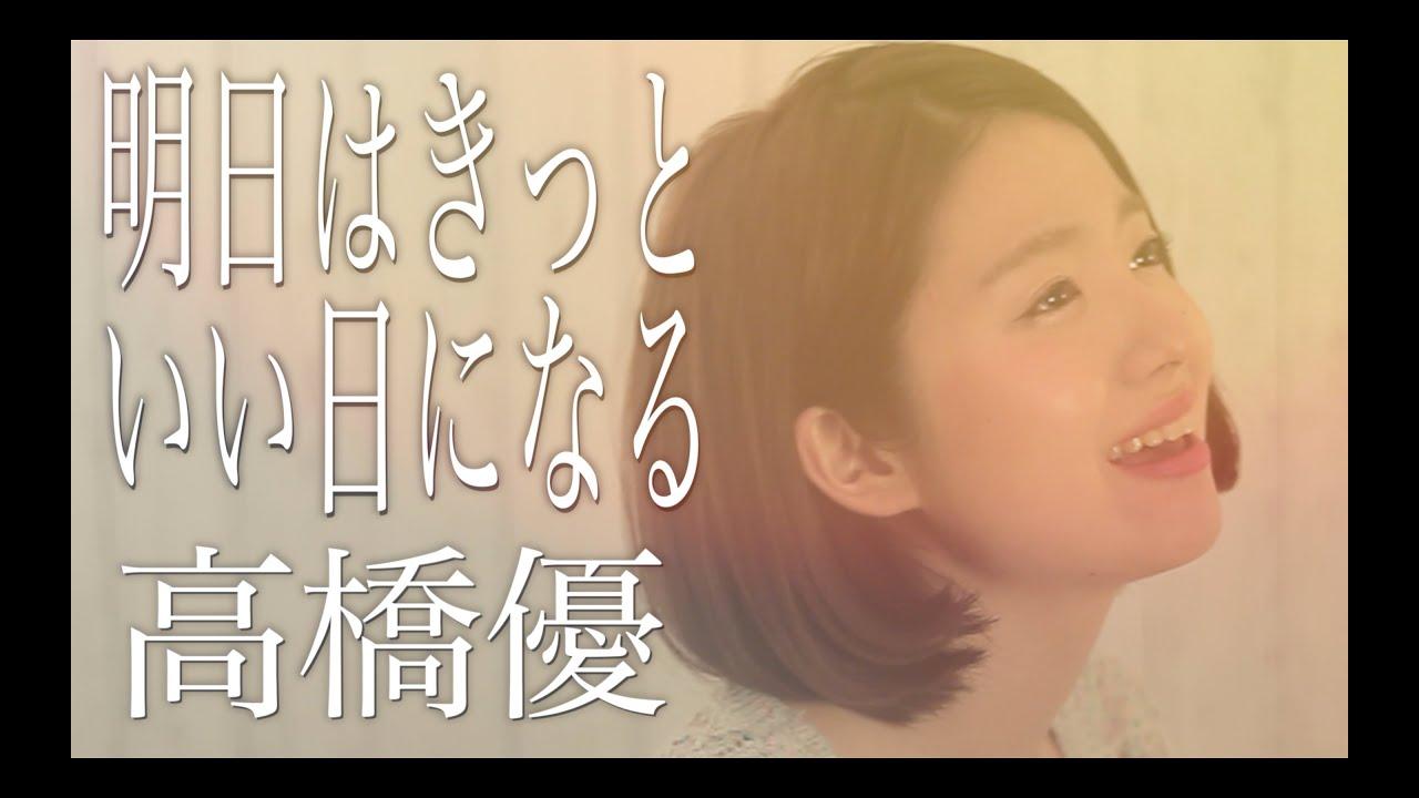【女性が歌う】明日はきっといい日になる/高橋優(Full Cover by コバソロ & 杏沙子)