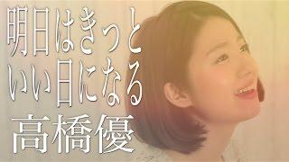 【女性が歌う】明日はきっといい日になる/高橋優(Full Cover by コバソロ & 杏沙子) thumbnail