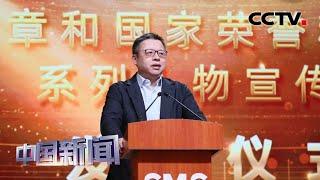[中国新闻] 中央广播电视总台推出《国家勋章和国家荣誉称号获得者系列人物宣传片》| CCTV中文国际