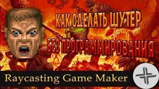 Raycasting Game Maker♦ОБЗОР-УРОК♦ПРОГРАММА ДЛЯ СОЗДАНИЯ ШУТЕРА