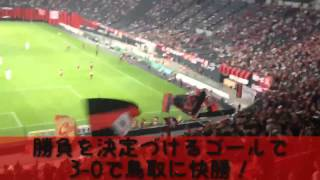 2013 J2第二十六節 コンサドーレ札幌vsガイナーレ鳥取 荒野ゴール(2013.7.27)
