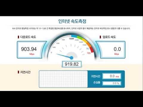 kt 기가 인터넷 속도 측정