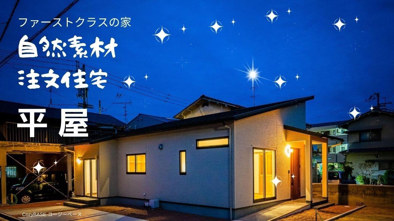 【愛媛松山市】家族の健康を守る「空気がうまい家」を解説