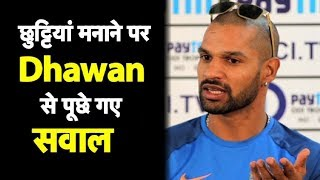 WATCH: Media Questioning Shikhar Dhawan about Not Playing Domestic Cricket | Sports Tak