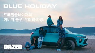 DAZED KOREA : BLUE HOLIDAY