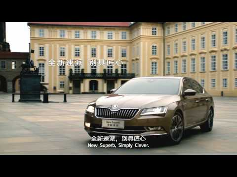 China Skoda Superb 2016 - commercial shot in Prague