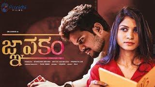 Gnapakam - Latest Telugu Short Film 2018 || Directed By Praneeth Sai