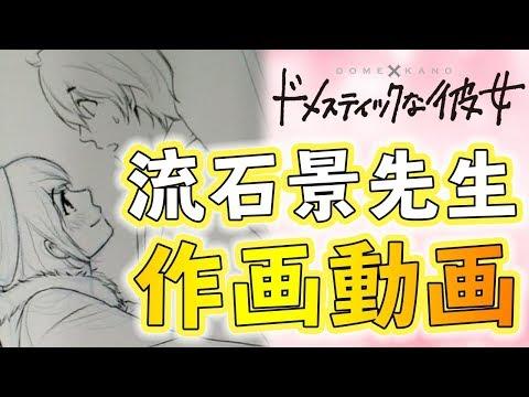 『ドメスティックな彼女』下書きからペン入れまで!流石景先生作画動画!