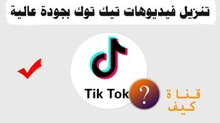 تحميل اي فيديو من تيك توك - تنزيل فيديوهات توك توك tik tok