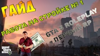 Grand Theft Auto V . GTA 5 Roleplay .ГАЙД.СТРОЙКА