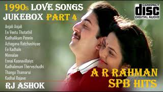 1990s Tamil Evergreen Love Songs |A R Rahman SPB Hits |Compact Disc Digital Quality| JUKEBOX Part 4