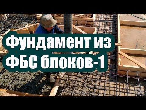 ЛЕНТОЧНЫЙ ФУНДАМЕНТ ИЗ ФБС БЛОКОВ 1