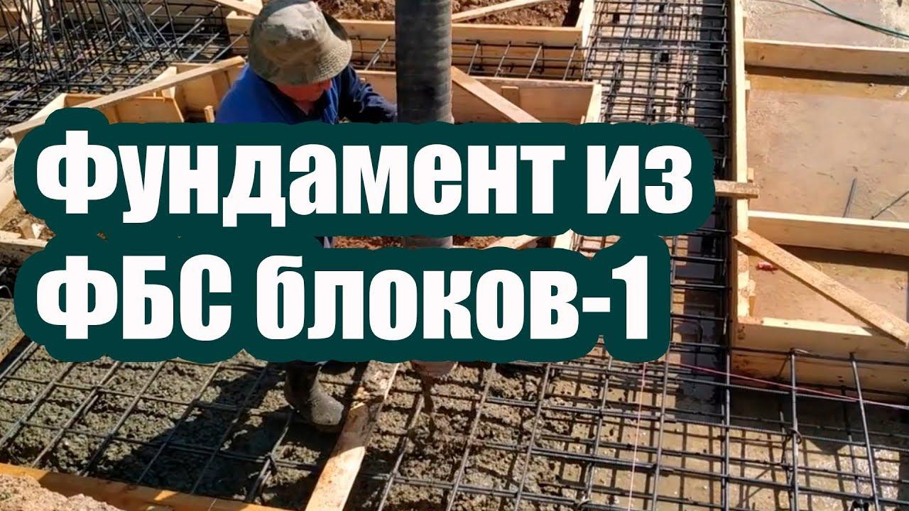 МОНОЛИТНЫЙ ЛЕНТОЧНЫЙ ФУНДАМЕНТ ИЗ ФБС БЛОКОВ 1