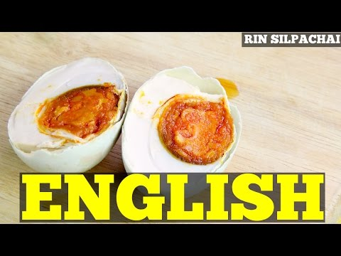 How To Make Salted Duck Eggs | ไข่เค็ม (English Audio)